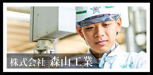 株式会社 森山工業